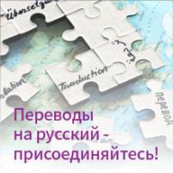 Переводы на русский - присоединяйтесь!