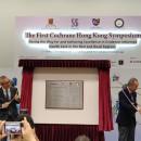 The First Cochrane Hong Kong Symposium