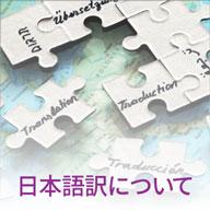日本語訳について