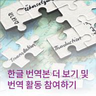 한글 번역본 더 보기 및 번역 활동 참여하기