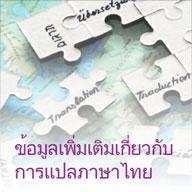 ข้อมูลเพิ่มเติมเกี่ยวกับการแปลภาษาไทย